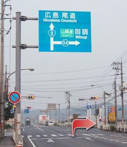 福山駅から車で約35分のアクセス