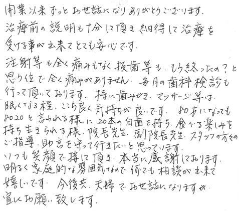 砂田様 68才 男性