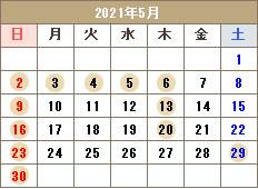 さいだ歯科医院診療カレンダー